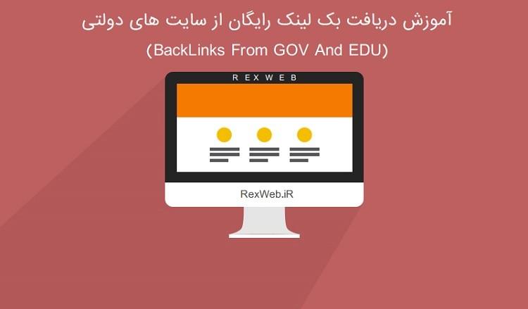 آموزش دریافت بک لینک رایگان از سایت های دولتی (بک لینک دامنه های GOV و EDU)