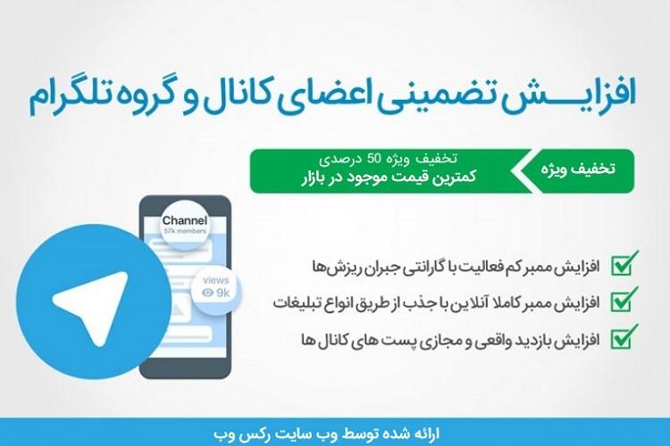 عضو کانال تلگرام ارزان (ممبر نیمه واقعی)