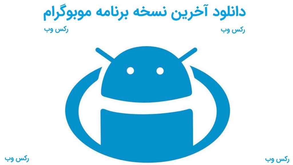 دانلود موبوگرام آپدیت 1 مهرماه 97 - Mobogram T4.9.1-M11