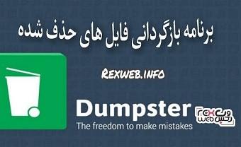 کاور Dumpster pro بازیابی فایل های حذف شده اندروید