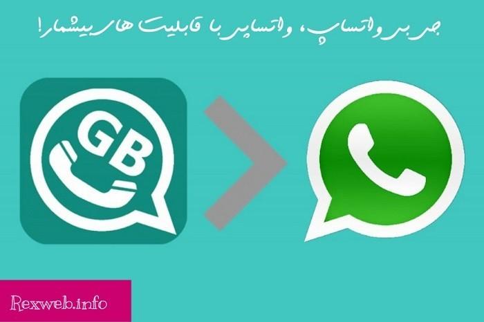 دانلود برنامه واتساپ جی بی WhatsApp GB