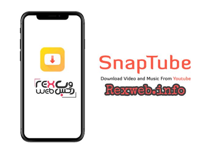 snaptube برنامه دانلود فیلم از یوتیوب