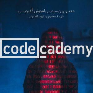 خرید اکانت Codecademy پریمیوم (کد کادمی)