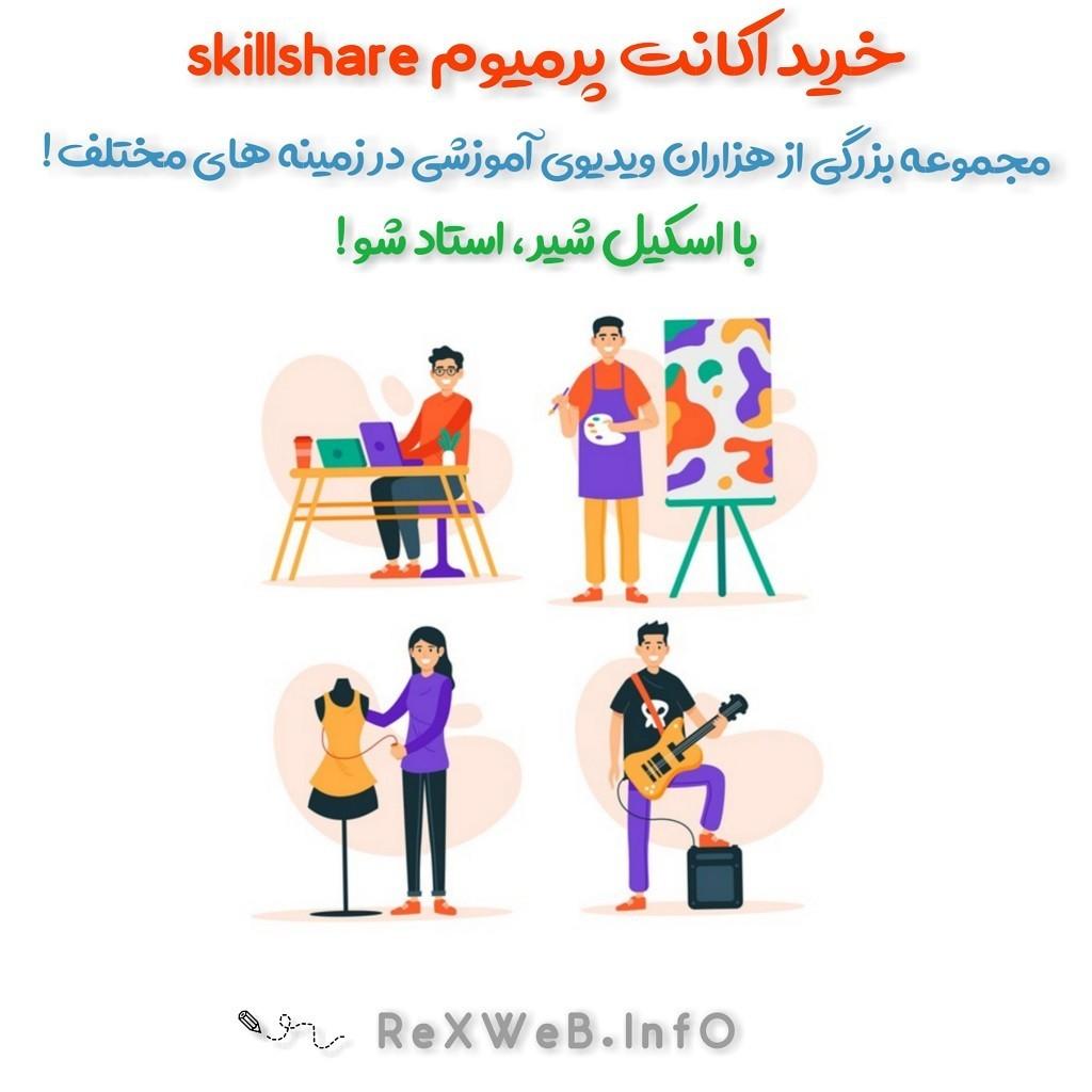خرید اکانت skillshare پریمیوم