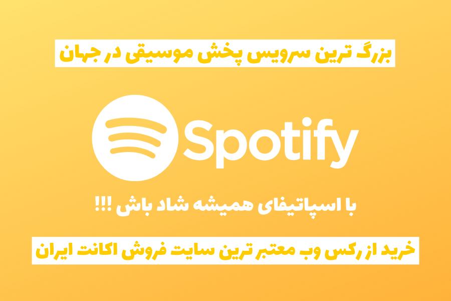 خرید Spotify : خرید اکانت اسپاتیفای فمیلی