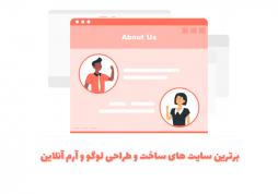 برترین سایت های ساخت و طراحی لوگو و آرم آنلاین - رایگان