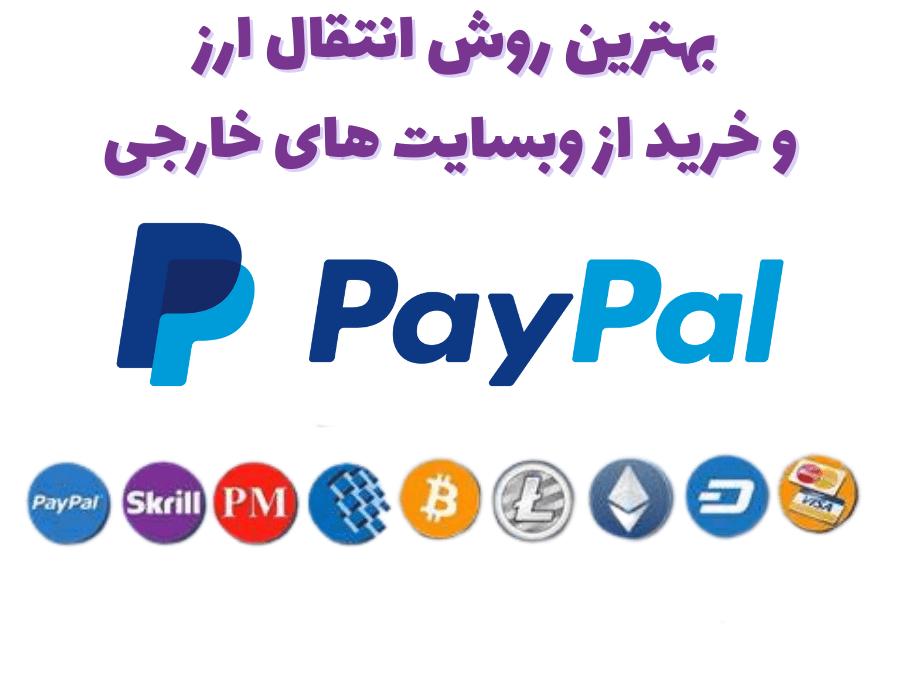 پی پال پرسونال هویت شده قانونی -مقایسه پی پال با سایر سرویس های پرداخت ارزی