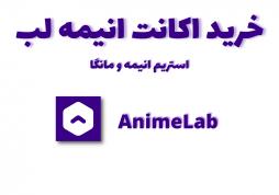 خرید اکانت انیمه لب AnimeLab