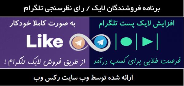 افزایش لایک در تلگرام (برنامه فروشندگان لایک و رای تلگرام)