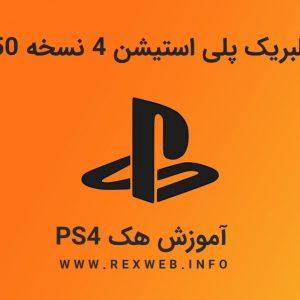 جیلبریک پلی استیشن 4 نسخه 6.50 ( کپی خور کردن PS4 )